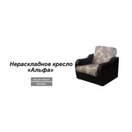 """Кресло нераскладное """"Альфа"""""""