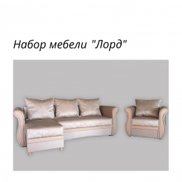 """Комплект мебели """"Лорд"""""""