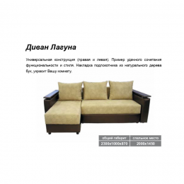 "Угловой диван ""Лагуна"""