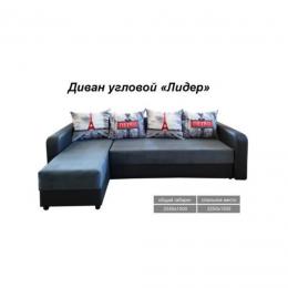 "Угловой диван ""Лидер"""
