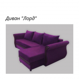 "Угловой диван ""Лорд"""